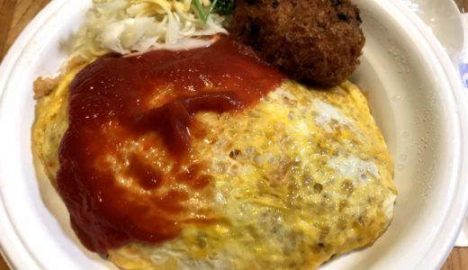 田町の洋食の名店「キクヤレストラン」のテイクアウトを食べた