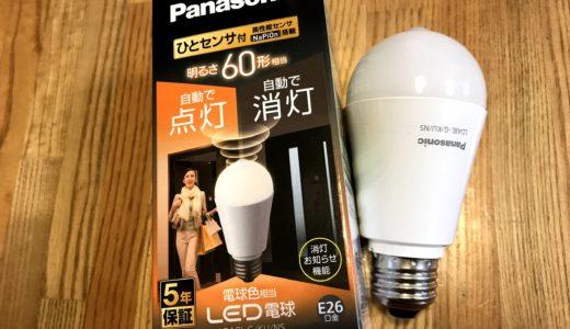 人感センサーLED電球「パナソニックLDA8LGKUNS」は育児世帯に最適