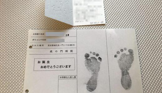 港区の虎の門病院での出産体験談